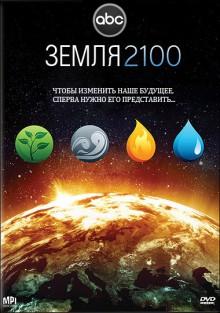 Земля 2100 / Earth 2100 (2009)